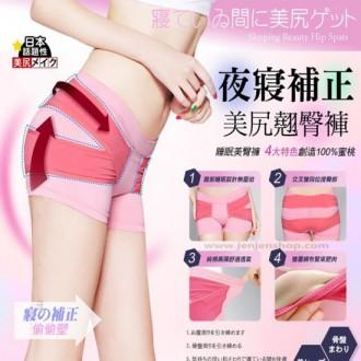 Japan Sleeping Beauty Hip Pants